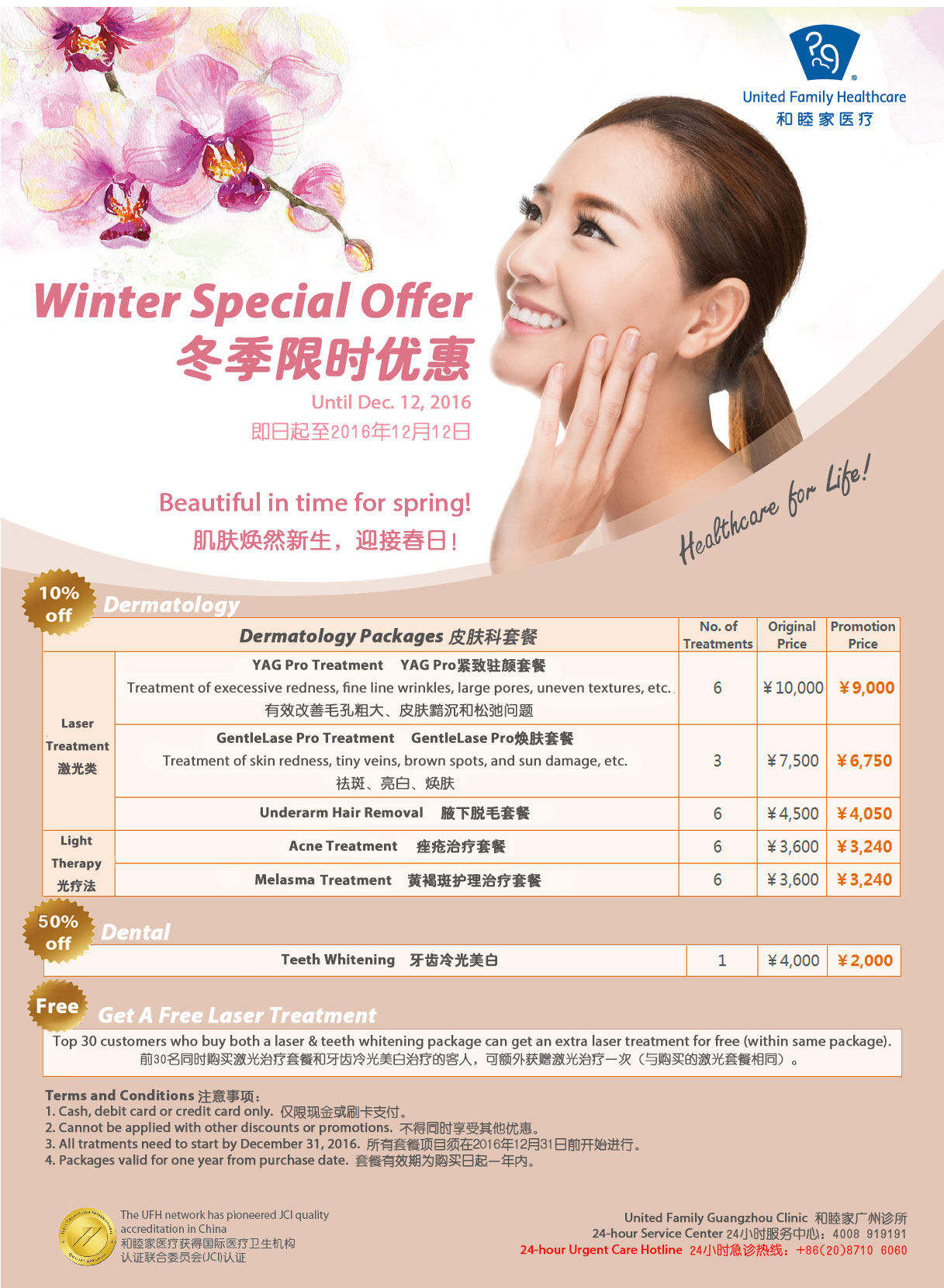 gzc-winter-promotion